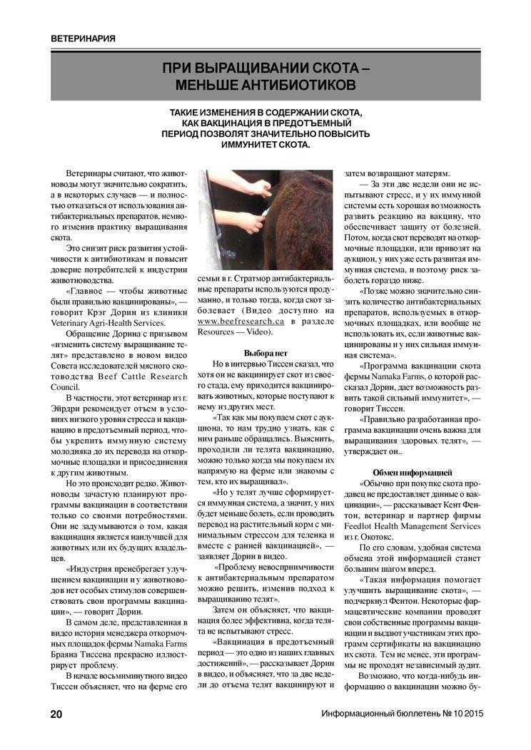 При выращивании скота- меньше антибиотиков