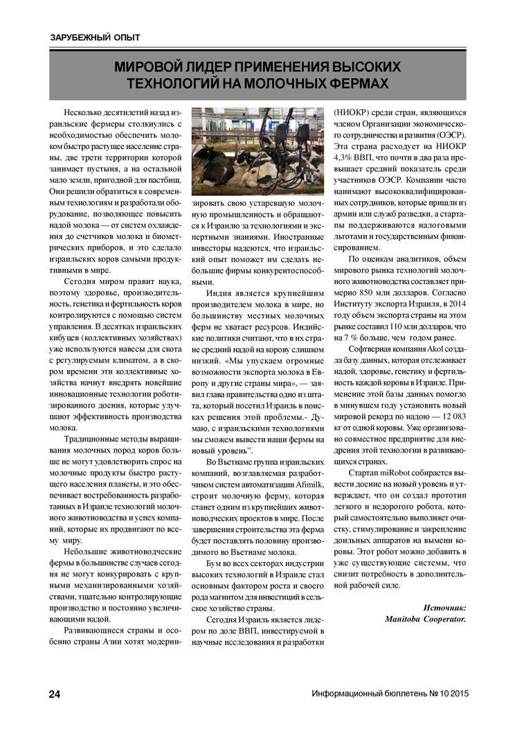 Мировой лидер применения высоких технологий на молочных фермах