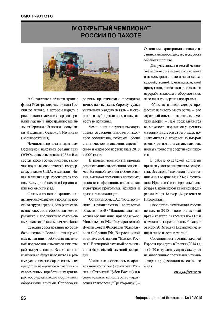 IV открытый чемпионат России по пахоте