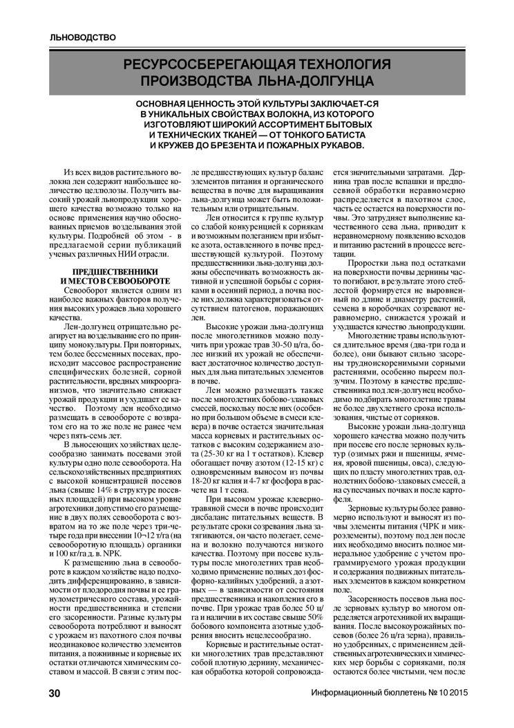 Ресурсосберегающая технология производства льна-долгунца