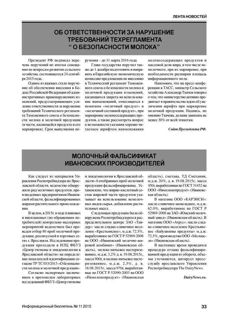 Ярославский агровестник №11 - 2015