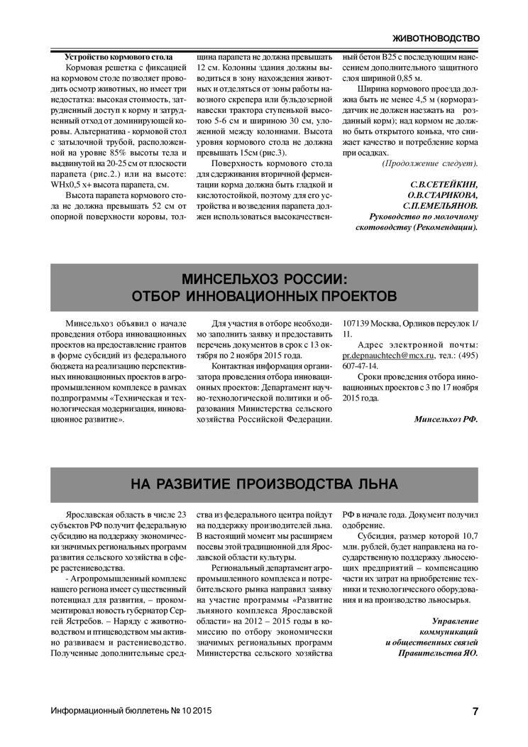 Минсельхоз России: отбор инновационных проектовНа развитие производства льна