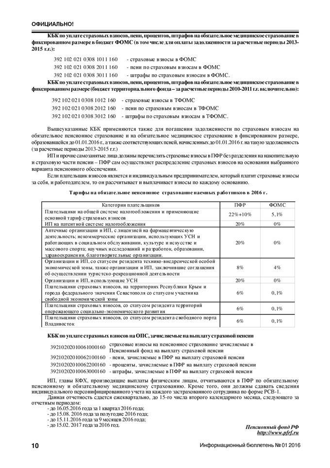 Ярославский агровестник — №1- 2016