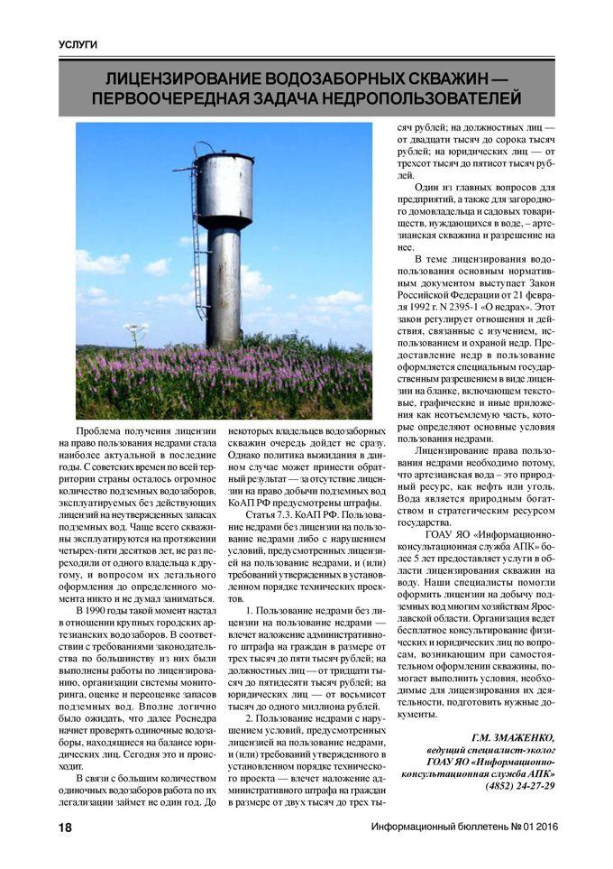 Лицензирование водозаборных скважин - первоочередная задача недропользователей