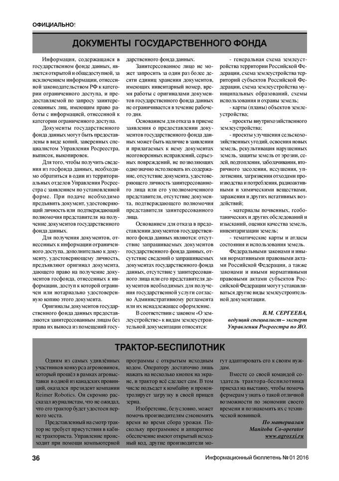 Документы государственного фонда
