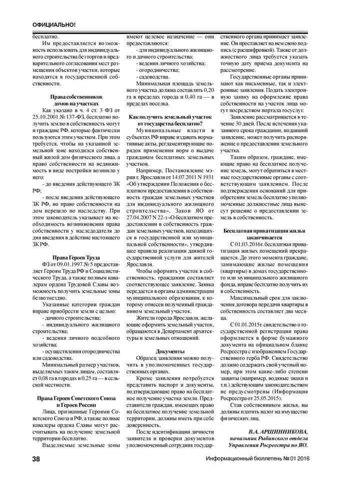 Ярославский агровестник №1-2016